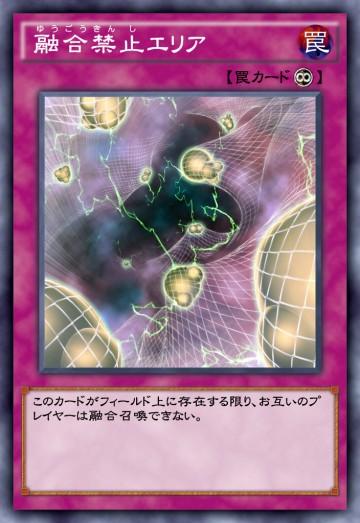融合禁止エリアのカード画像