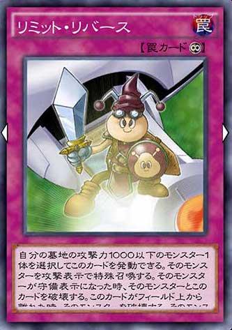 リミット・リバースのカード画像