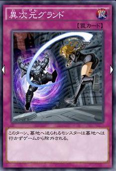 異次元グランドのカード画像