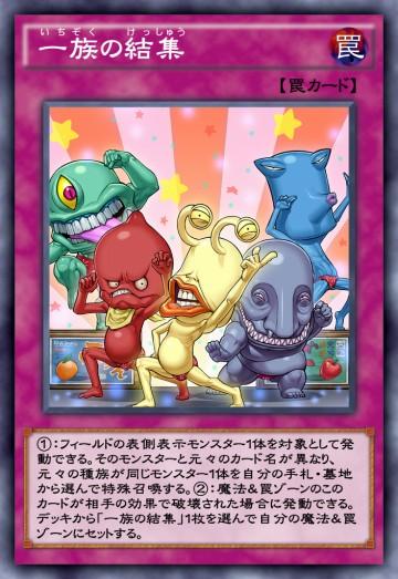 一族の結集のカード画像