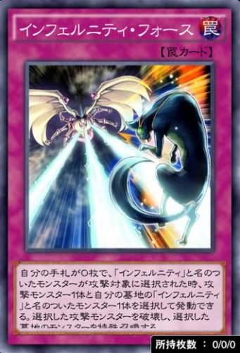 インフェルニティ・フォースのカード画像