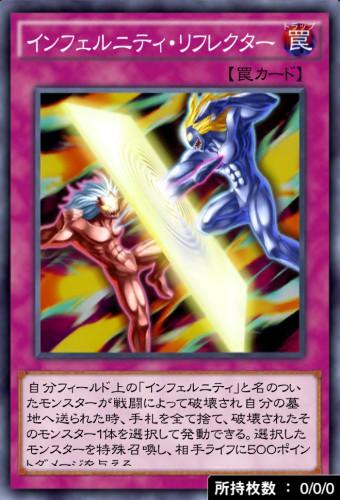インフェルニティ・リフレクターのカード画像