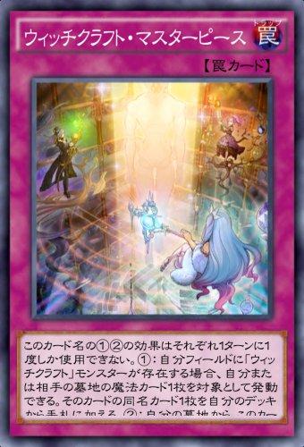 ウィッチクラフト・マスターピースのカード画像