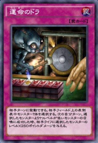 運命のドラのカード画像