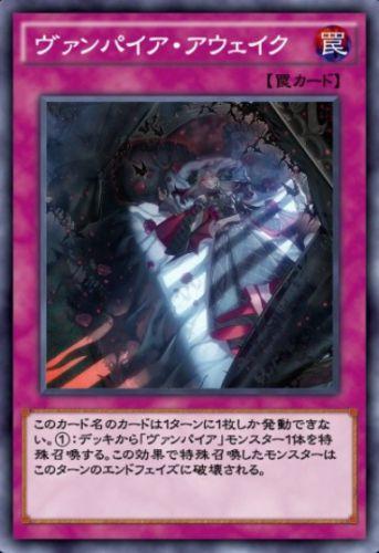 ヴァンパイア・アウェイクのカード画像