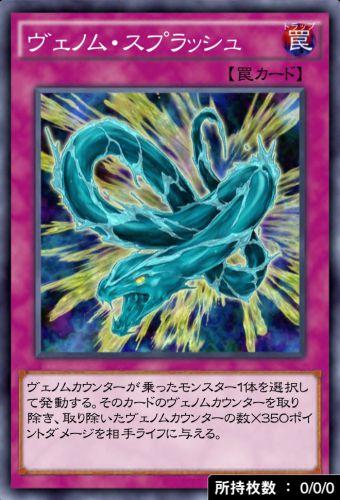 ヴェノム・スプラッシュのカード画像