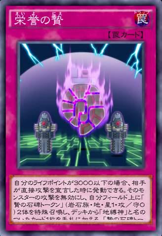 栄誉の贄のカード画像