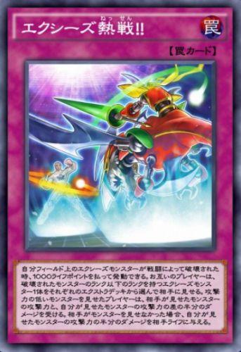 エクシーズ熱戦!!のカード画像