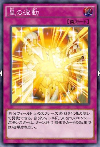皇の波動のカード画像