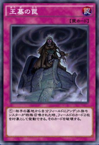 王墓の罠のカード画像
