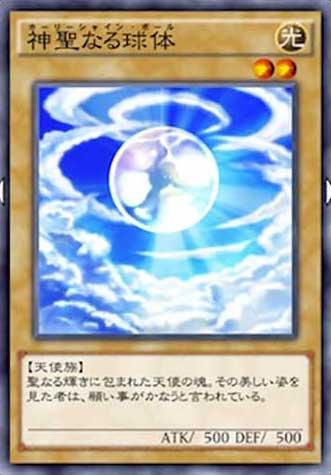 神聖なる球体のカード画像