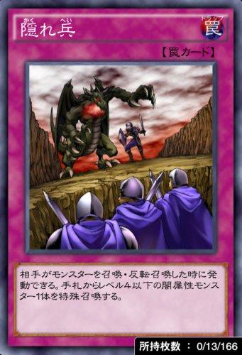隠れ兵のカード画像