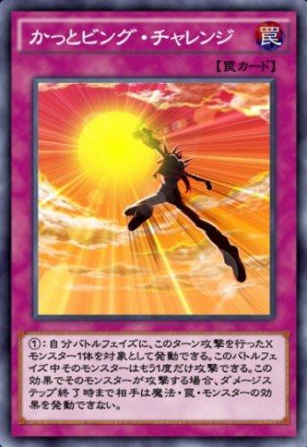 かっとビング・チャレンジのカード画像