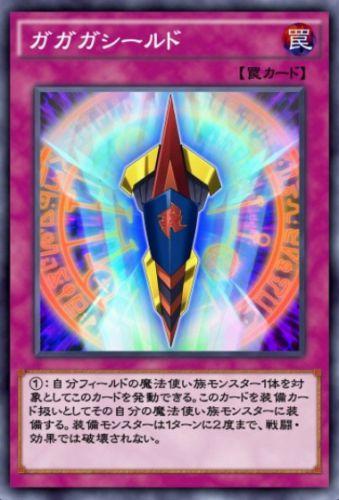 ガガガシールドのカード画像