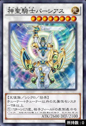 神聖騎士パーシアスのカード画像