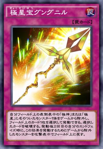 極星宝グングニルのカード画像