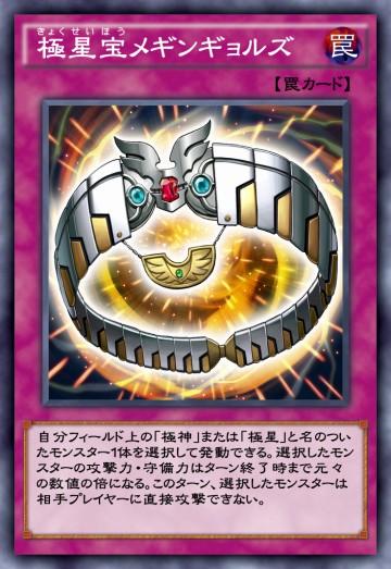 極星宝メギンギョルズのカード画像