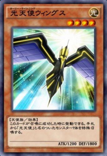 光天使ウィングスのカード画像
