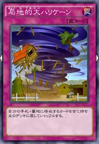 局地的大ハリケーンのカード画像