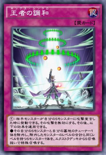 王者の調和のカード画像