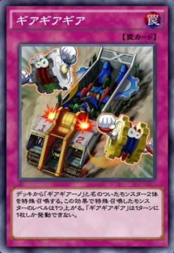 ギアギアギアのカード画像