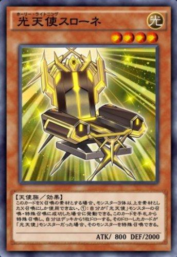 光天使スローネのカード画像