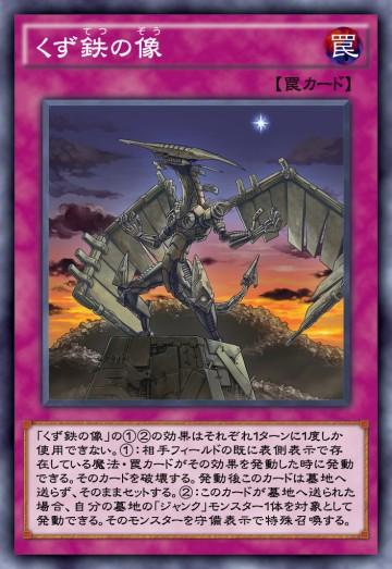 くず鉄の像のカード画像
