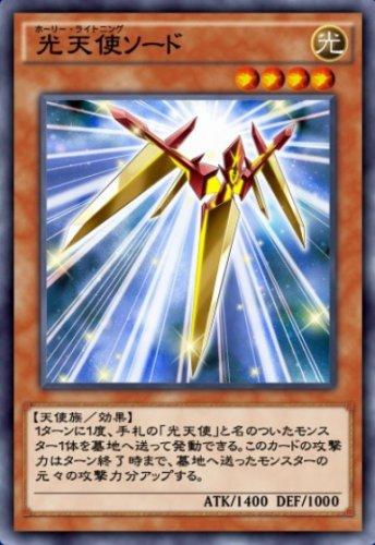 光天使ソードのカード画像