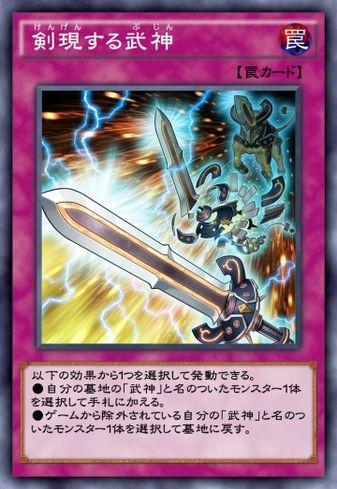 剣現する武神のカード画像