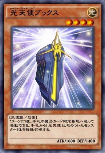 光天使ブックスのカード画像