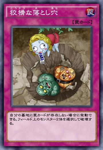 狡猾な落とし穴のカード画像
