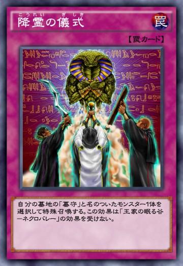 降霊の儀式のカード画像
