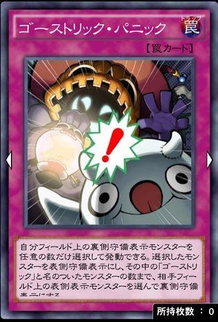 ゴーストリック・パニックのカード画像