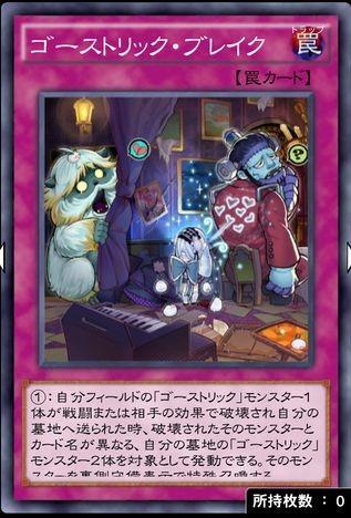 ゴーストリック・ブレイクのカード画像