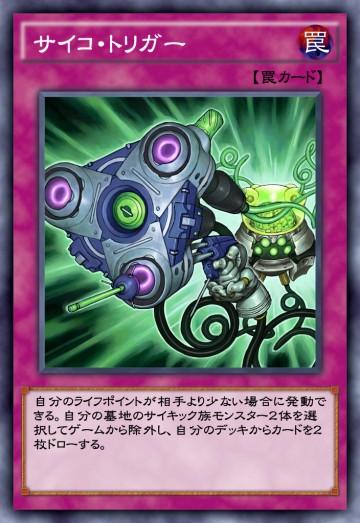 サイコ・トリガーのカード画像