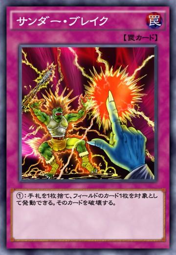 サンダー・ブレイクのカード画像