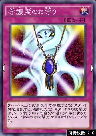 守護霊のお守りのカード画像