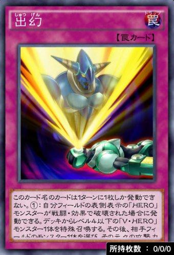 出幻のカード画像