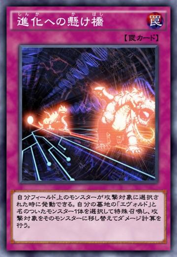 進化への懸け橋のカード画像