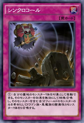 シンクロコールのカード画像