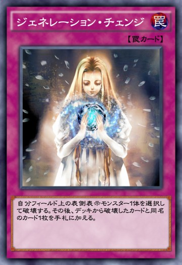 ジェネレーション・チェンジのカード画像