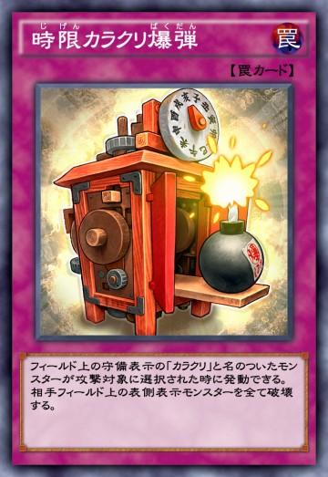 時限カラクリ爆弾のカード画像