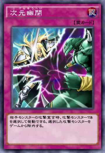 次元幽閉のカード画像