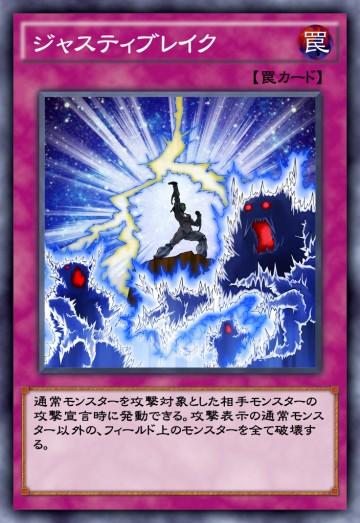 ジャスティブレイクのカード画像