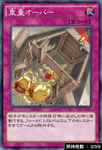 重量オーバーのカード画像