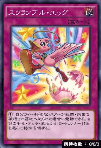 スクランブル・エッグのカード画像