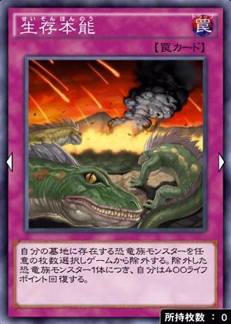 生存本能のカード画像