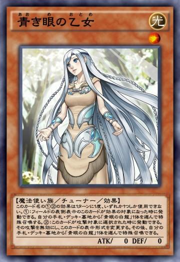 青き眼の乙女のカード画像