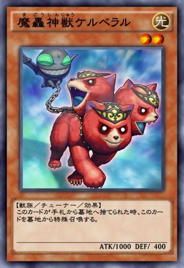 魔轟神獣ケルベラルのカード画像