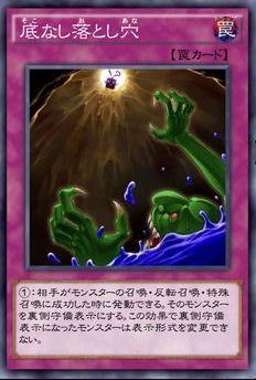 底なし落とし穴のカード画像